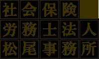 社会保険労務士法人 松尾事務所